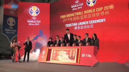 2019篮球世界杯球票正式开启全球预售
