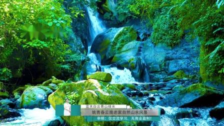 自然景观姚青春老家云南大自然风光山水风景