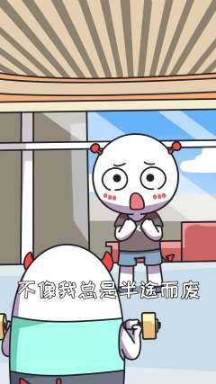搞笑动画:为爱减肥