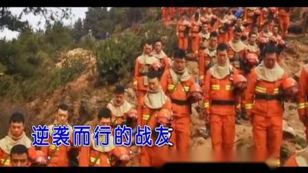 红色音乐人珞岩为四川凉山救火英雄创作歌曲 逆