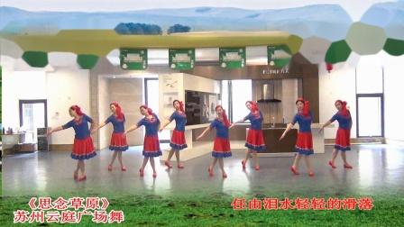 秋天的风浙江温州张林冰健身队广场舞原创115集含教学