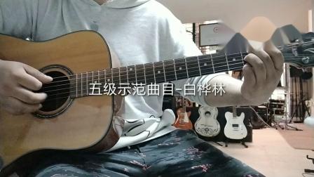 白桦林-中国音乐学院社会艺术水平考级全国通用