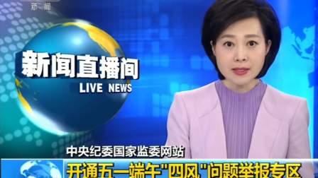 国家纪委国家监委网站 开通五一端午 四风 问题举报专区