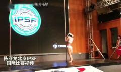 香港星秀钢管舞比赛视频  186*80098100