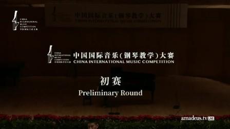 中国国际音乐(钢琴)大赛初赛 第二日
