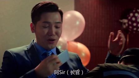 机动部队01粤语  林峰:阿蛇唔系同玩野 阿蛇系做嘢