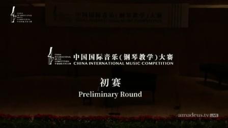 中国国际音乐(钢琴)大赛初赛