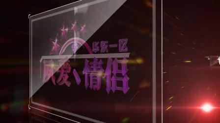 【劲舞团】华东一区-夙爱情侣家族聚集片