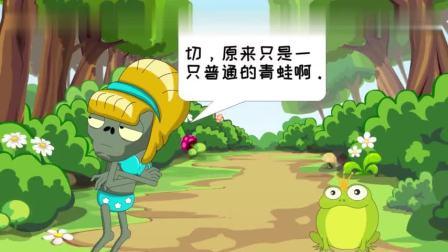 青蛙王子的选择-植物大战僵尸搞笑动画