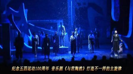 音乐剧《与君陶然--高君宇与石评梅》首演获赞