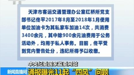 中央纪委国家监委网站通报曝光11起 四风 问题