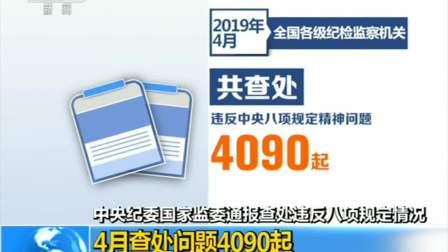 中央纪委国家监委通报查处违反八项规定情况 4月查处问题4090起