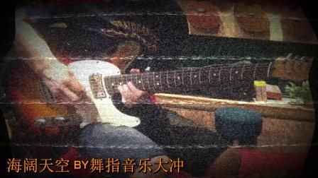 海阔天空电吉他尾奏*y舞指音乐大冲—赣州吉他培