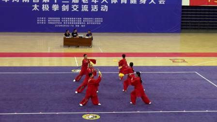 13、陈氏49式太极剑/鹤壁市老年人体育协会