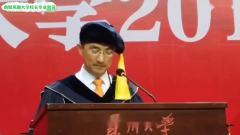幽默风趣,苏州大学大学校长毕业典礼致词