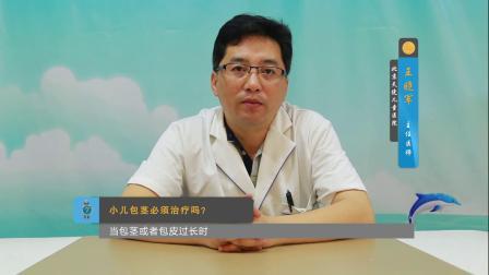 北京天使小儿外科主任王晓军讲解 儿童包茎必须治疗吗