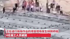 拆除中的深圳市体育中心坍塌 4名施工人员被困
