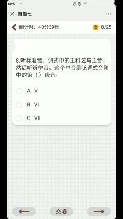 中国音乐学院音基3级历年真题七_东营中雅琴行