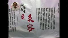 央视网走进社区:周霁明报道:祁传徳:心经点