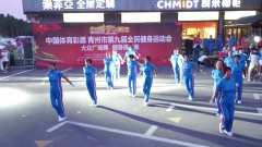 庆祝建国七十周年 中国体育彩票青州市第九届全