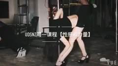 以前我们UDSNZ特色项目之一(钢管舞)