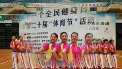 惠州市开心姐妹群:庆祝全国第11个全民健身日健