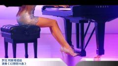 【世界音乐荟萃】罗拉 阿斯塔诺娃演奏的《幻想