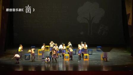 《窗》大型原创儿童音乐剧
