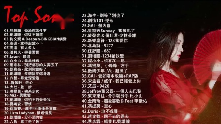 2019不能不聽的100首歌 2019華語流行歌曲100首 2019新歌 排行榜歌曲 中文歌曲排行榜2019 中文歌曲排行榜2019 1