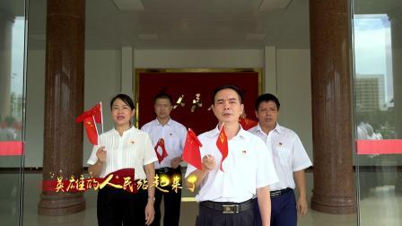 献礼70华诞 -化州市纪委监委《歌唱祖国》主题快闪