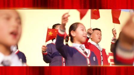 潞安小学《歌唱祖国》视频快闪献礼祖国70华诞