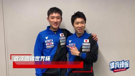 大冷门!乒乓球团体世界杯,日乒男队1-3不敌英