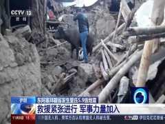 东阿塞拜疆省发生里氏5.9级地震 救援紧张进行