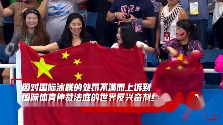 WADA:孙杨应被禁赛8年 听证会结果公布或到明年