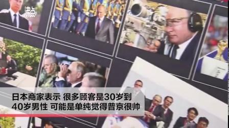 普京写真日历在日本人气旺 顾客很多是男性 vi