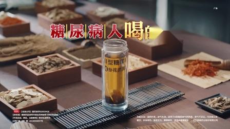 参花消渴茶B