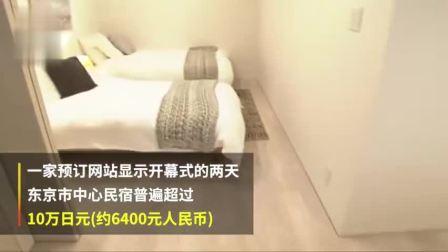 奥运住宿紧!东京民宿价格涨至23倍 via@梨视频体