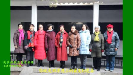 3高声部歌友音乐相册2019-12-24薛长禄编辑上传