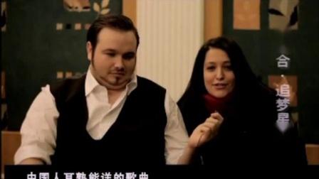 综艺《追梦星光》:洋组合(2011优)
