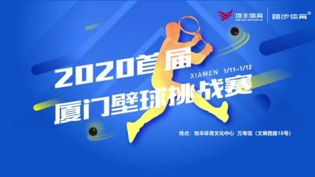 2019思明体育时尚季·壁球精英赛