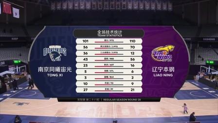 技术统计:两队失误相差无几,辽宁篮板远胜对