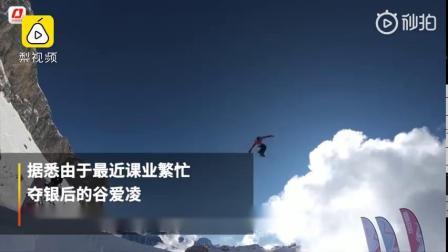 冬青奥会谷爱凌摘银:晚上还做作业 via@梨视频体育
