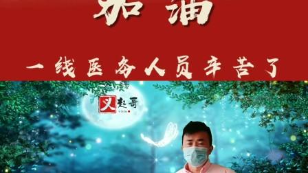 防控疫情 全民行动 武汉加油