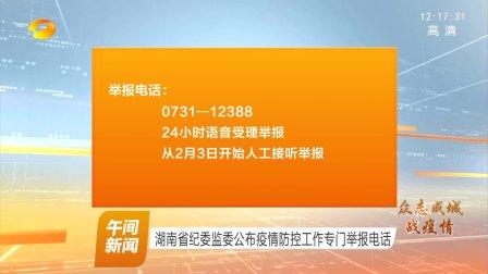 湖南省纪委监委公布疫情防控工作专门举报电话