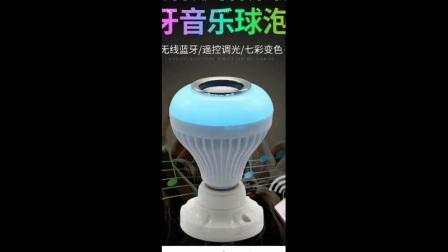 音乐播放器灯泡