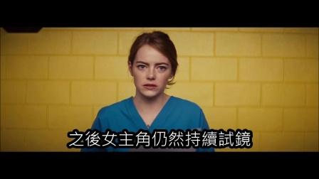 5分钟看完2016第74届金球奖最佳音乐喜剧电影《爱