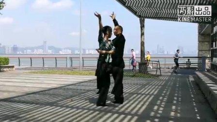 《雄风三步踩》第五部分音乐演示,王雄老师与邬彩凤老师