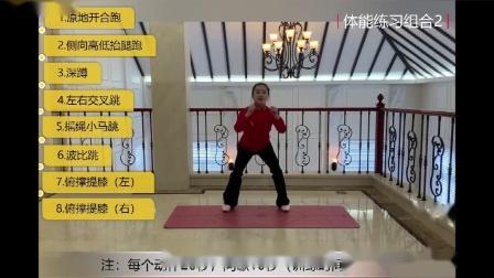 体育-0212-活力串烧健身操