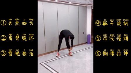 第一期 居家体育锻炼热身运动