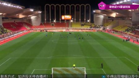 2019-2020  法甲 摩纳哥VS蒙彼利埃